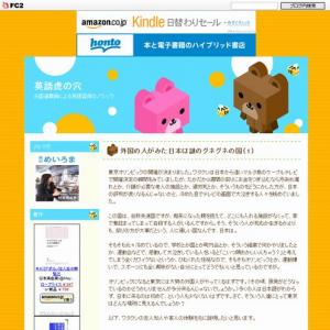 外国の人がみた日本は謎のグネグネの国(1)
