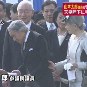 山本太郎が天皇陛下に手紙を渡す異例の行動 「天皇の政治利用かよ」とネットで大騒ぎ