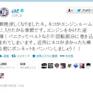 「ネコがエンジンルームに入りたがる季節です」 『Twitter』でJAFの公式アカウントが注意を促す
