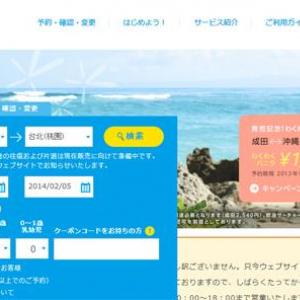 往復2400円で札幌・沖縄へ! LCCのキャンペーンを利用して激安旅行を楽しもう