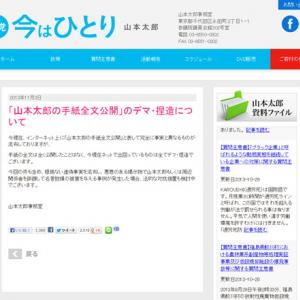 """天皇陛下に""""直訴""""の山本太郎議員 ネット上に流布している「手紙全文公開」はデマ・捏造と事務所が発表"""