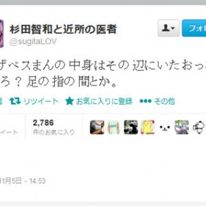 本日発売の銀魂「エリザベスまん」に杉田智和さん「エリザベスまんの中身はその辺にいたおっさん味だろ?足の指の間とか」
