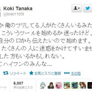 元KAT-TUNの田中聖が『Twitter』を開始 今回は本物
