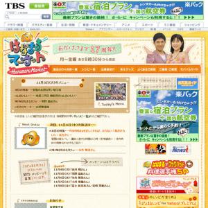 『いいとも』に続き……17年半続いたTBS『はなまるマーケット』来年3月で終了 「次に終わる長寿番組は何?」とネットで話題に