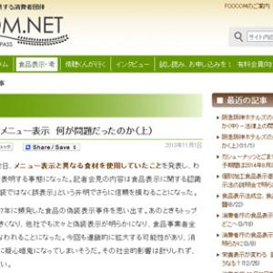 阪急阪神ホテルズのメニュー表示 何が問題だったのか(上)