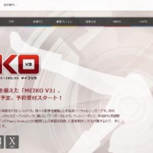 『MEIKO V3』は2014年2月頃リリース! デモ曲公開&予約も開始!