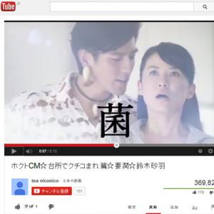お茶の間が凍りついた!? 一週間で打ち切りの鈴木砂羽と要潤のアブナイ「きのこ」CM Youtubeで大人気