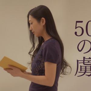 50の数字に「イケナイ妄想」 壇蜜さんが自身もファンという西友サイトでコラムを発表