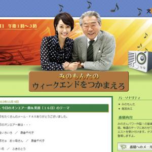みのもんた ラジオで島倉千代子さんの葬儀を「私の復帰第一作。カムバックにふさわしい舞台」と茶化して炎上