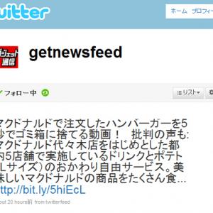 ニュース記事をいち早く知るなら『Twitter』で! ガジェット通信の記事配信アカウントもできたぞ