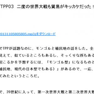 TPP03 二度の世界大戦も貿易がキッカケだった!(中部大学教授 武田邦彦)