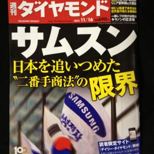 『週刊ダイヤモンド』が「サムスンに貢献した日本人技術者ランキング」を発表しネットで議論に