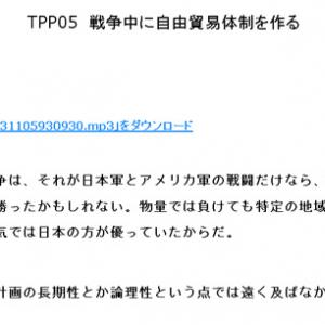 TPP05 戦争中に自由貿易体制を作る(中部大学教授 武田邦彦)