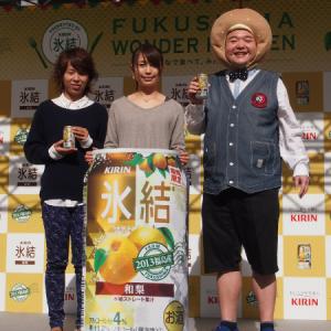 なでしこジャパン鮫島・岩清水両選手も舌鼓! 『キリン 氷結 和梨』とご当地グルメが楽しめる『FUKUSHIMA WONDER KITCHEN』大手町にオープン