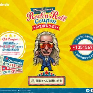 またダジャレ? 内田裕也さんが69(ロック)回に1回「チーズンロール!」と言うのを狙ってクーポンをゲットするドミノ・ピザ『ロックンロールクーポン』に挑戦