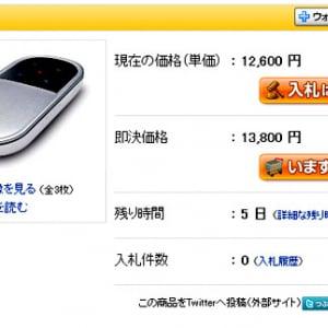 SIMフリーの『Pocket Wifi』登場 / ドコモやソフトバンクでも使用可能