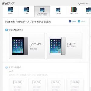 『iPad mini』が突然販売開始! セルラー版は未定