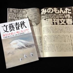 みのもんた 島倉千代子さんの葬儀出席取りやめ 次男の日テレ入社は「コネだと思う。試験で住所と名前しか書けなかった」