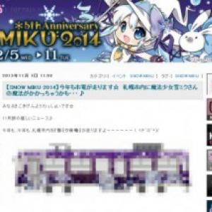 今年は魔法少女!『雪ミク』仕様にフルラッピングされた雪ミク列車が今年も札幌市内を走るよ!