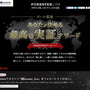 5大陸10万キロをついに走破した『FORESTER LIVE』 世界各地の実証映像からベストな1本に投票する『最高の実証アワード』が開催中