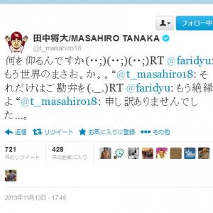 ダルビッシュ有選手と田中将大選手が『Twitter』でやりとり 仲がよすぎると話題に