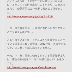 西村博之がアグネス・チャンに公開質問 「100%寄付する黒柳徹子さんの口座を紹介しないのは何故?」
