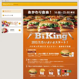 注文可能時間は30分、何回おかわりできる? バーガーキングがおかわり自由キャンペーンの「BiKing」スタート