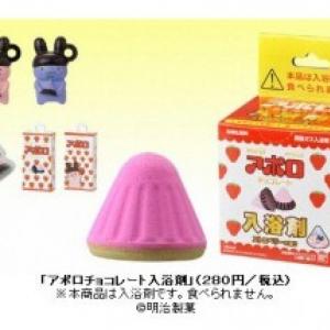 ミルキーピンクのお風呂に入ろう! バンダイ『アポロチョコレート入浴剤』発売へ