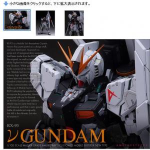 製作期間10か月のガンプラが『ヤフオク』に出品され92万円で落札される! 納得のクオリティ