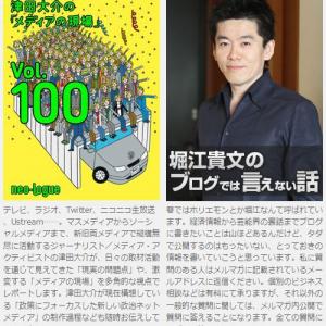 ホリエモンのメルマガ200号 津田大介メルマガ100号を達成 津田マガには豪華お祝いコメントが