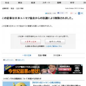 虚構新聞の「日本ユニセフ、寄付金の流れ透明化へ」という記事 日本ユニセフ協会から抗議が来て削除