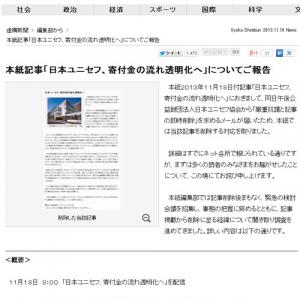 虚構新聞が日本ユニセフの抗議を受け記事を削除したことに関しての詳細な経緯を説明