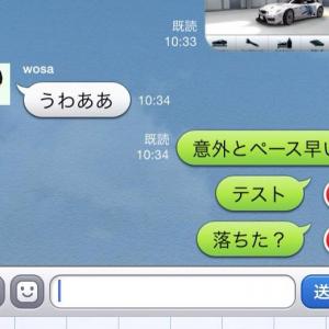 『LINE』メッセージが送信できなくなる障害発生 ユーザー大騒ぎ