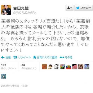 TV番組スタッフが面識のない識者をノーギャラでAD扱い? コラムニスト吉田豪さんのツイートに反響