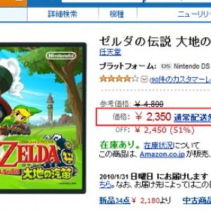 新作ゼルダの伝説がアマゾンで早くも大安売り!