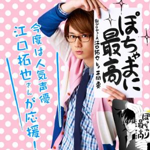 声優・江口拓也が「ぽっちゃり女子ラブコメ」を熱烈応援! イケメン田上ポーズやイケメンボイスを公開するよ