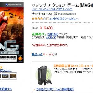 大人気で品薄FPS『MAG』がAmazonで高価販売中!