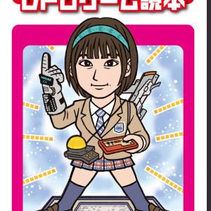 レトロゲーマーアイドル杏野はるなの本が発売! 書店で売り切れの大人気