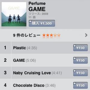 iTunesで販売中のPerfumeアルバム 実は違法販売だった