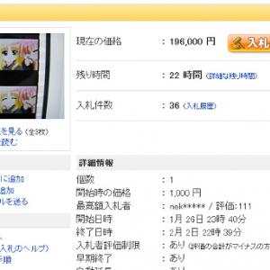 『劇場版リリカルなのは』メモリアルフィルムがヤフオクで20万近い値段に!