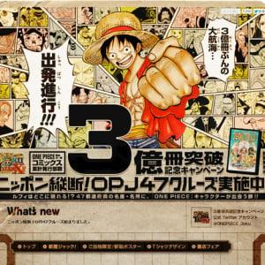 「ワンピース・コミックス販売3億冊突破記念キャンペーン」47都道府県の新聞ジャックもいよいよラスト!