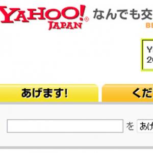 『Yahoo!なんでも交換』がサービス終了