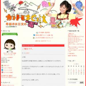「人間の方と結婚できてよかったです」 11月22日(いい夫婦の日)に声優の金田朋子さんが結婚をブログで発表