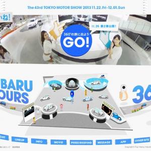 【東京モーターショー2013】『RICOH THETA』の360°写真でウェブからSUBARUブースをチェック!