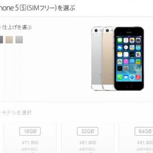 アップルがSIMフリー『iPhone 5s』と『iPhone 5c』を国内でも販売開始!