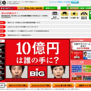 【詳報】『BIG』1等10億円が9口当せん 当せんくじのネット・コンビニ含む売り場も判明