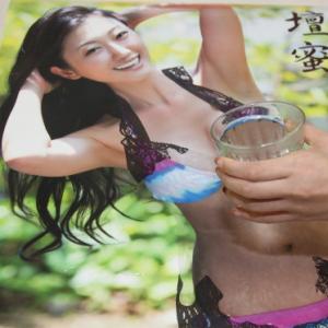 壇蜜さんと混浴気分!? お湯をかけると服を脱ぐセクシーポスターを試してみた