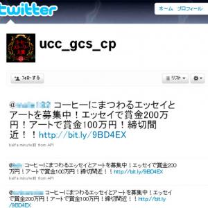 UCCが『Twitter』で迷惑メッセージ大量送信で謝罪