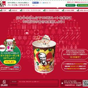 ガチャを回すと出てくるハートをみんなで100万個集めよう! 世界の子供たちに100万円寄付を目指すKFCの『ハートフル・クリスマス』