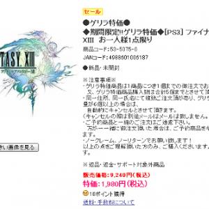 『ファイナルファンタジー13』が6日の9時から1980円の大特価!